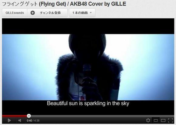 正体不明の人物「GILLE」が歌うAKB48「フライングゲット」の英語カバーが仰天するほどカッコいい!