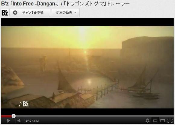 ゲーム主題歌として発表されたB'zの英語版「さまよえる蒼い弾丸」がカッコよすぎると話題に
