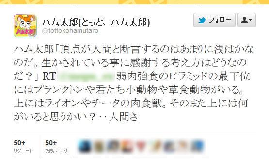 ハム太郎の公式Twitterが悟りきったようなことばかり発言していると話題に