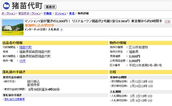 マンション1室(約30平米)がなんとたったの3000円で販売中 / ただし未納管理費500万円付きッ!!