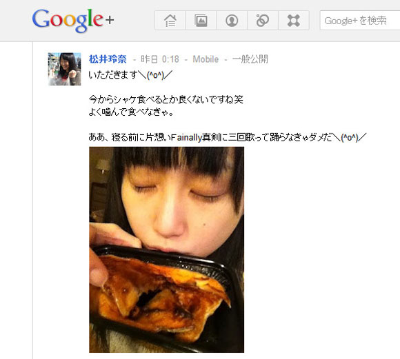 SKE48松井玲奈が深夜にホテルの部屋に男を入れていた!? シャケ弁を持っているのは誰なのか