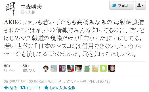 中森明夫さんがAKB高橋みなみ母逮捕を報じないマスコミに「恥を知ってほしいね。」