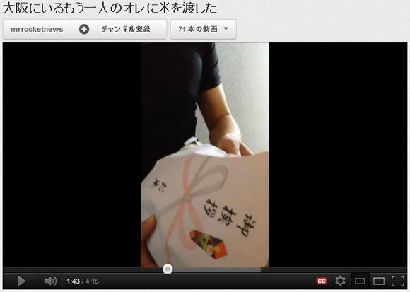 【追跡ネット犯罪(5)】大阪にいるもう一人のオレに滋賀県産の高級米を渡したら「ココロカラカンシャシテマス」