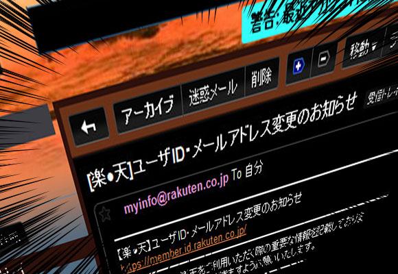 【追跡ネット犯罪(1)】本誌記者の楽天アカウントが何者かに乗っ取られる / 早急なパスワード変更を推奨!!