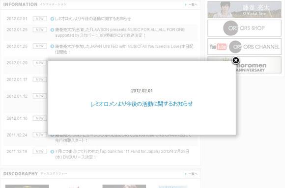 ヒット曲『粉雪』でお馴染みのレミオロメンが活動休止を発表 / ファン「こなぁああああゆきぃいいい!」