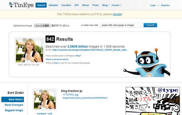 検索の鬼が教える「1枚の画像から様々な情報を導き出す」検索テクニック