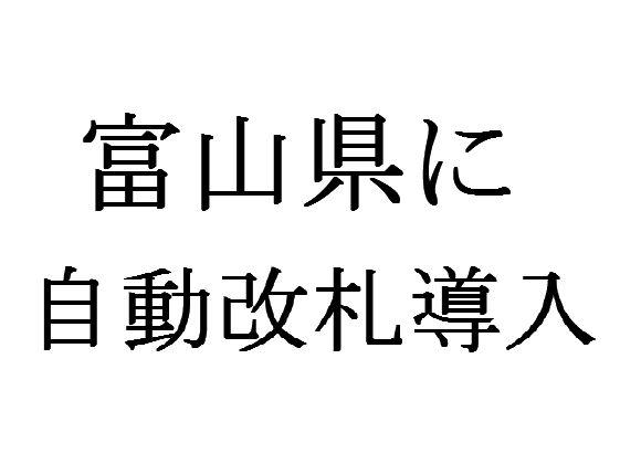 富山県・念願の自動改札機設置に県民「やったぁぁぁぁ!!」と歓喜 / 悔しがる隣の石川県民