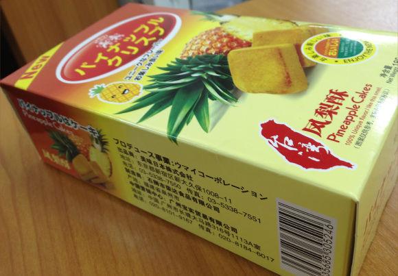 中国で変な日本語のお菓子を発見! 「間違ってますよ」って伝えるためにプロデュース元に電話をしてみた