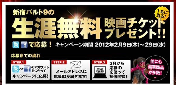 映画一生見放題! 新宿バルト9の「生涯無料チケット」キャンペーンが太っ腹すぎる!!