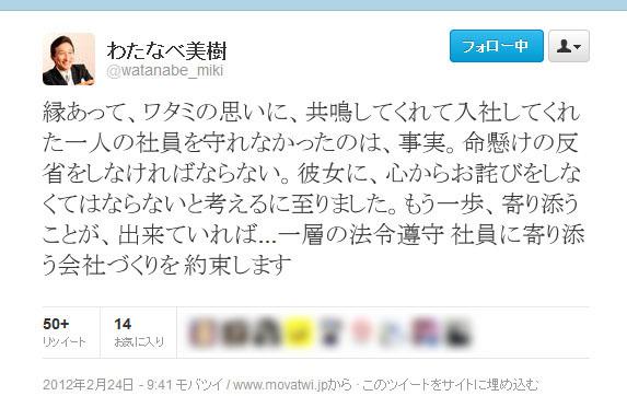 3日間沈黙の渡邉美樹会長「命懸けの反省をしなければならない」と発言 / しかし会社発表とは矛盾