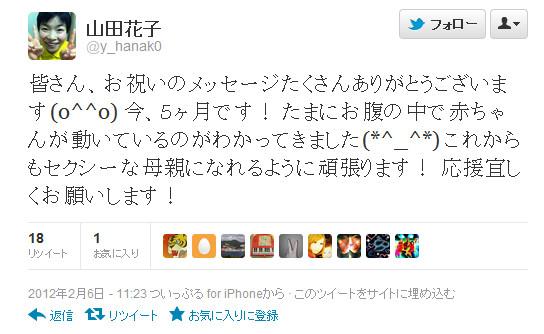 【おめでた】山田花子さんが妊娠5カ月! 「これからもセクシーな母親になれるように頑張ります!」