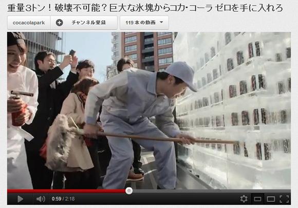 3トンの氷塊から「コカ・コーラ ゼロ」を取り出す動画がめっちゃ楽しそう! 盛り上がりすぎて嫉妬するレベル
