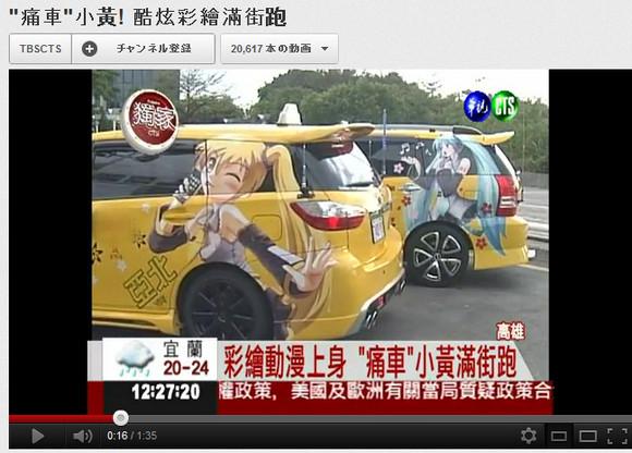 台湾の痛車タクシーはクオリティが高い / キャラも初音ミクから亞北ネルまで