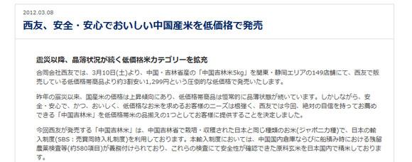 西友が中国産コメの販売を決定! 「安全には絶対の自信」を強調 / ネットからは不安の声
