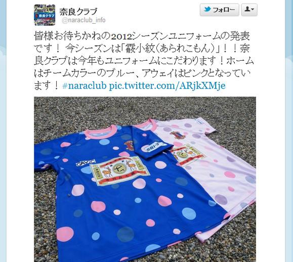 サッカー関西リーグ「奈良クラブ」のユニフォームがファンシーすぎる件