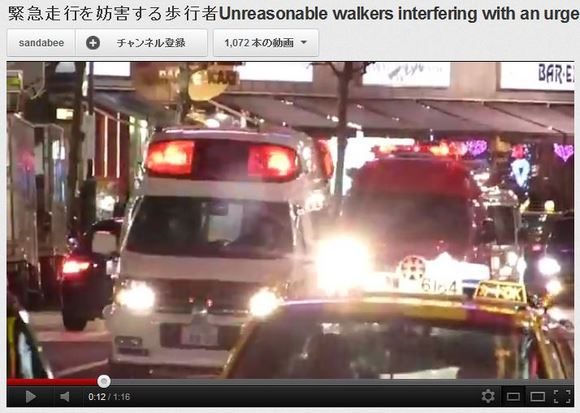 緊急走行の救急車を妨げる歩行者の動画がネットで話題に / 海外ユーザー「これは恥ずべきことだよ、日本」