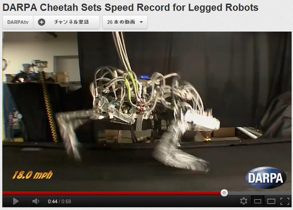 【ロボ動画】まるでチーターのように高速ダッシュする動物型ロボットがスゴいんだけどチョット怖い