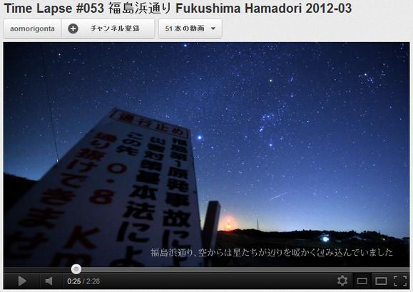 【絶景動画】原発に近い「福島浜通り」から撮影した星空が美しすぎる