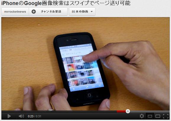 【便利テク】iPhoneのGoogle画像検索はスワイプでページ送り可能!