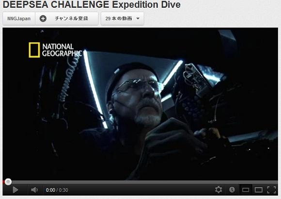 【映像公開】ジェームズ・キャメロン監督が人類初のマリアナ海溝単独探査に成功キター! 監督「エビくらいしかいなかった」