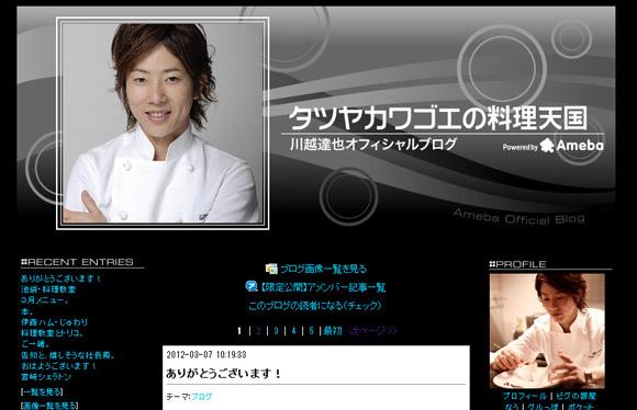 【重要情報】3月7日は川越達也さんの誕生日です!