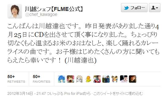 【重要情報】川越達也シェフがTwitter始めてたッ! しかも今流行りのiPadから投稿