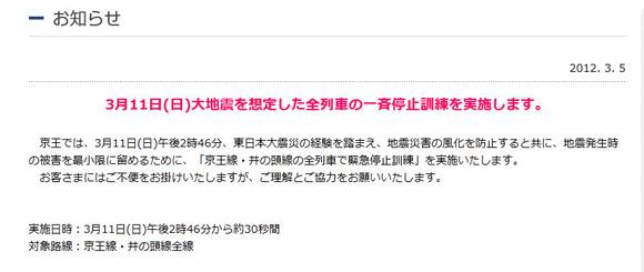 【おしらせ】京王線が3月11日14時46分に全線停止します
