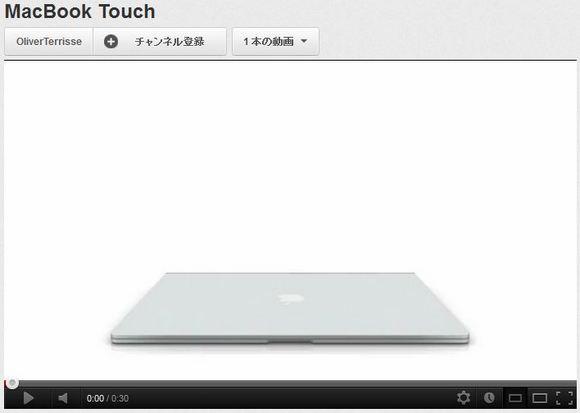 実現なるか!? 謎のApple製品「MacBook Touch」のコンセプト動画に世界の注目が集まる