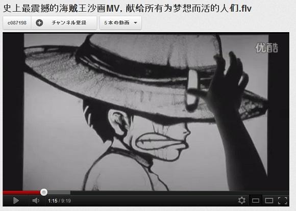名シーンと技術にダブル感動! 『ワンピース』の世界を描いたサンドアート・ムービー
