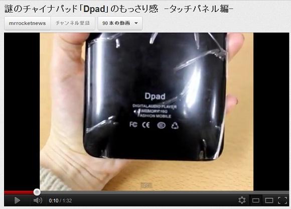 スピードなんて関係ねぇ!! New iPadはまだだけど中国には「DPad」があるんだからねっ