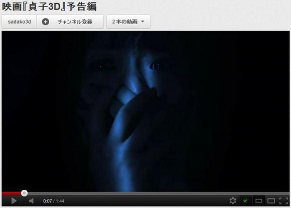 今度は「呪いの動画」から出てくる!? 恐怖のシンボル・貞子が復活する映画『貞子3D』の予告編がついに公開