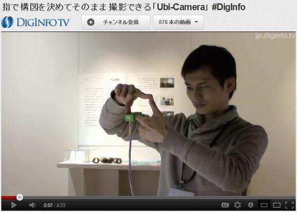 指の四角形で写真を撮る日本の発明品「ユビカメラ」が海外で話題に! 海外ユーザー「ドラえもんの道具だ!」