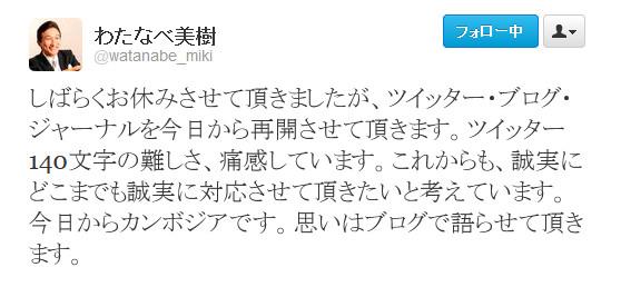 ワタミ渡邉会長が10日ぶりに「今日からカンボジアに行ってきます」とTwitter発言 / ネットの声「カンボジアより先に社員救え」