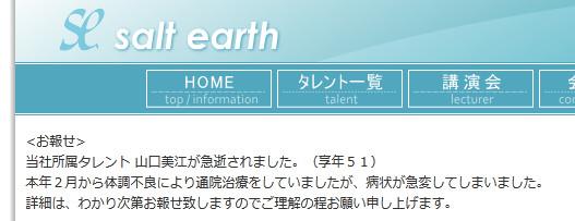 【速報】タレントの山口美江さん(51歳)急死 / ネットの声「まだ若いのに残念」