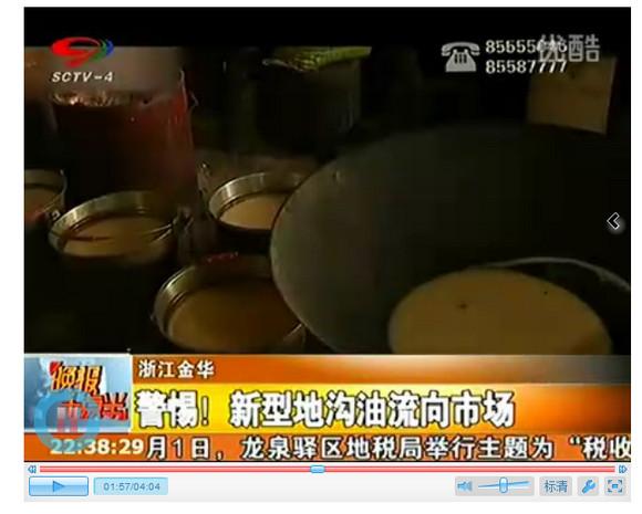 【動画】腐った動物の内臓から食用油を作る……中国の偽食用油「ドブ油」製造工場の驚愕の実態が明らかに