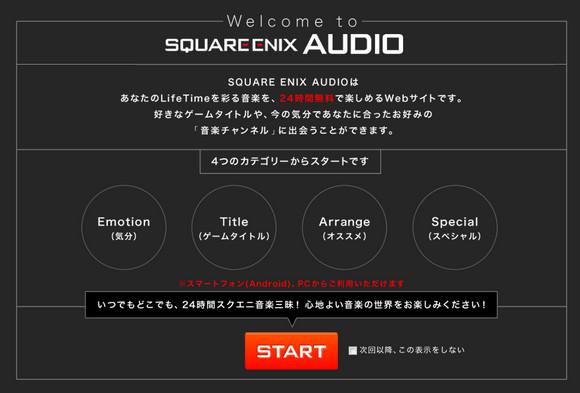 【公式】スクエニのゲーム音楽が無料で聴き放題に! / ネットの声「何この神サービス」