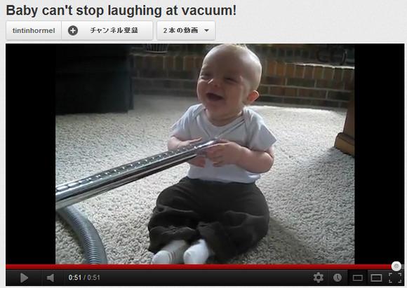 掃除機をあてられると爆笑する赤ちゃんが激カワイイのだ!