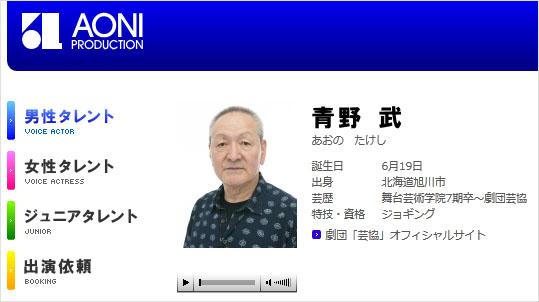 【訃報】ピッコロ大魔王とまる子のおじいちゃんが逝く / 声優・青野武さん(75)が死去