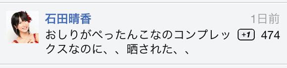 AKB48メンバーの「恥ずかしい画像」がネット流出! 本人も「さらされた」と証言