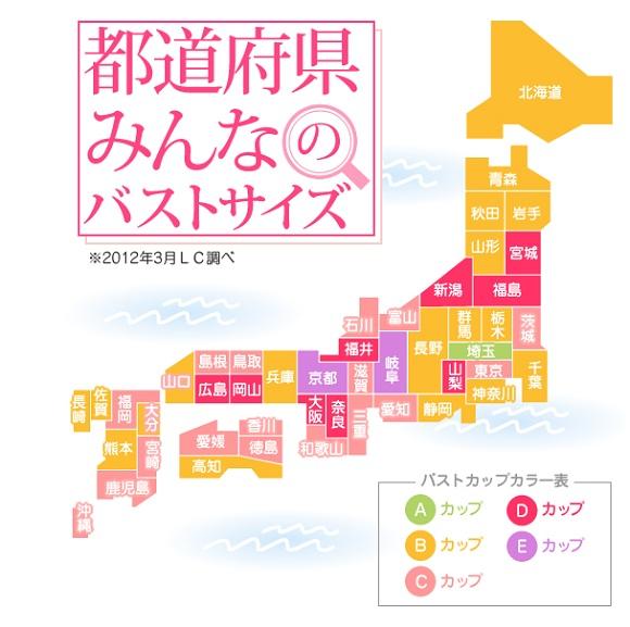 【衝撃事実】47都道府県の平均バストサイズが判明 / 埼玉だけがAカップ! 驚異のEカップは岐阜と京都