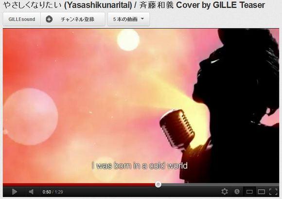 新曲キター! 人気沸騰中の歌手GILLEが『家政婦のミタ』の主題歌『やさしくなりたい』を英語カバーしたぞ!