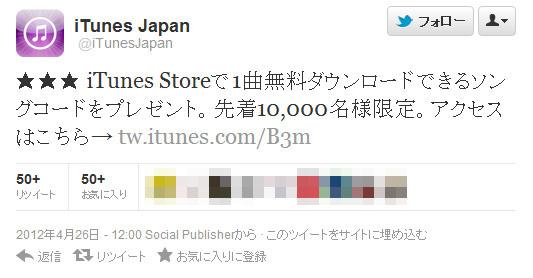 【速報】iTunes Storeが1曲無料ダウンロードできるソングコードを先着1万人にプレゼント→30分足らずで終了