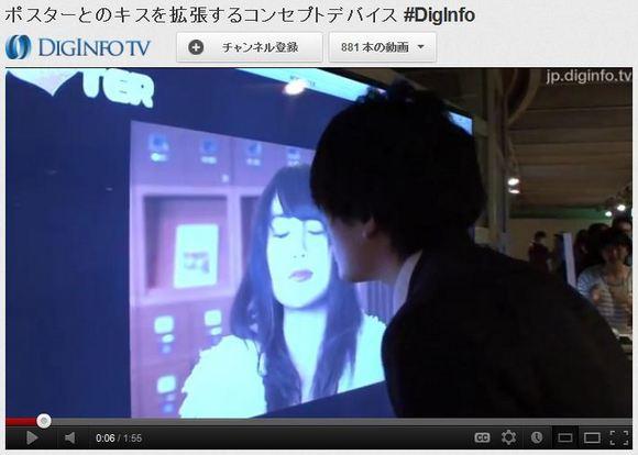 ポスターの女性とキスできる日本の発明品が世界に衝撃を与える! 海外ユーザー「日本よ…なにやってんだ」