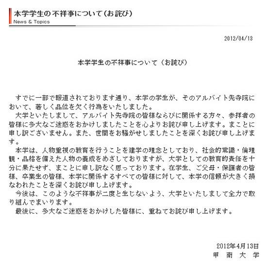 【猥褻】寺で下半身を露出した学生バイトについて大学が謝罪 / 2ちゃんねるの捏造発言の言い訳