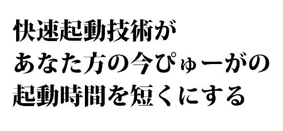 Lenovo IdeaPadのマニュアルの日本語が悲惨すぎる 「快速起動技術があなた方の今ぴゅーがの起動時間を短くにする」