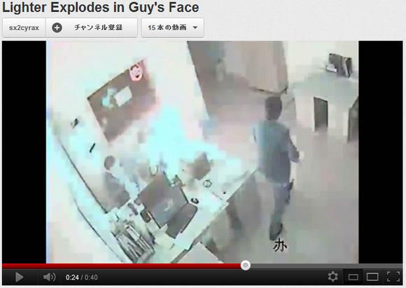 【衝撃動画】中国でライターが爆発