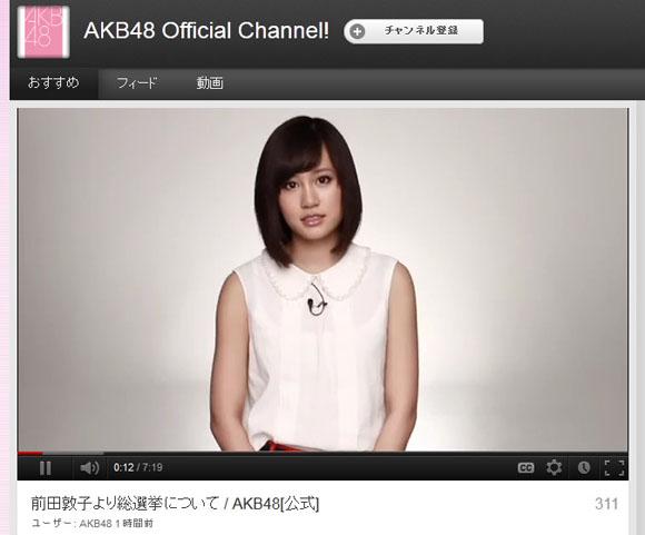 前田敦子がAKB48総選挙の参加辞退を発表! ファンに向けて「ごめんなさい」