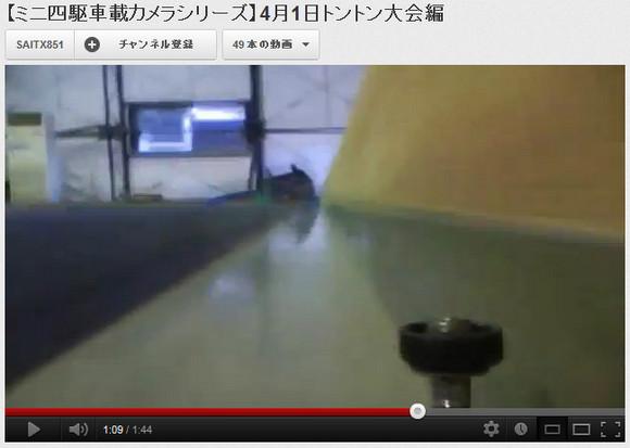 ミニ四駆車載カメラの映像がハンパない! 速すぎて何が何だか分からないレベル