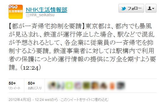 【暴風情報】東京都が一斉帰宅を避けるように企業に呼びかけ / 全国的に暴風警報発令中