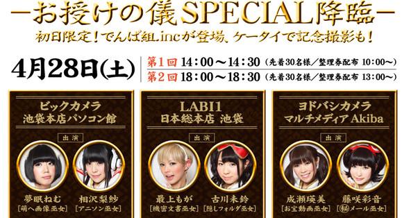 ゴールデンウィーク初日!巫女さんの格好をしたアイドルたちが4月28日にアキバとブクロにやってクルーッ!!